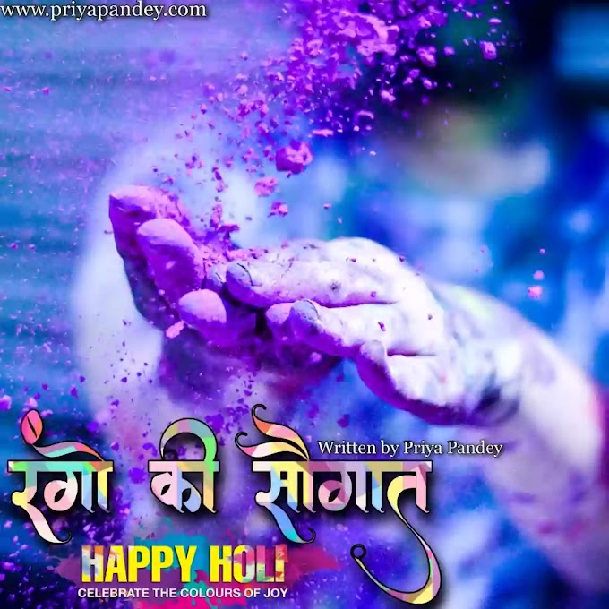 रंगो की सौग़ात | Holi Special Hindi Poetry Written By Priya Pandey