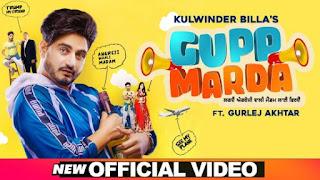 Gupp Marda Lyrics Kulwinder Billa x Gurlez Akhtar