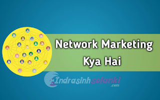 Network-marketing-kya-hai