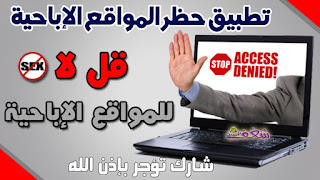 تطبيق حظر المواقع الاباحية للاندرويد برنامج منع المواقع الاباحية