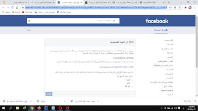 كيفية ازالة الحظر الخاص بالروابط في فيسبوك ومعرفة سبب الحظر 2021