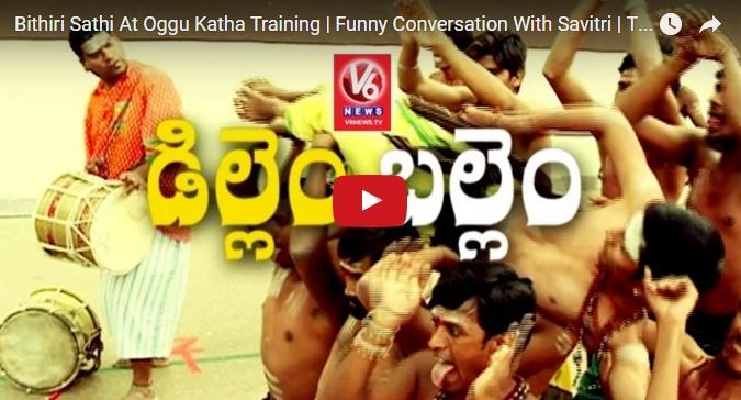 Bittiri Satti At Oggu Katha Training  Funny Conversation With Savitri