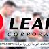 شركة ليير كوربوراسيون : تشغيل العديد من المناصب بمجالات مختلفة