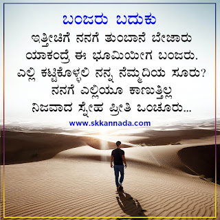 Kannada Kavanagalu about life