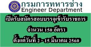 กรมการทหารช่าง เปิดรับสมัครสอบรับราชการ จำนวน 150 อัตรา ตั้งแต่วันที่ 2 - 15 มีนาคม 2560