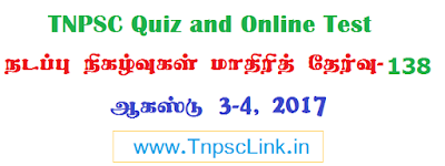 Tnpsc Current Affairs Quiz Online Test August 2017