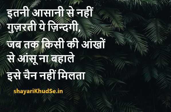 life shayari in hindi Pictures Download, life shayari in hindi Pictures full hd