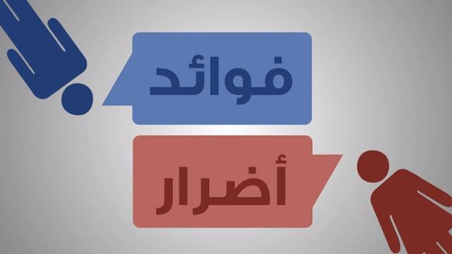 موضوع عن اضرار الانترنت و فوائده عن العرب