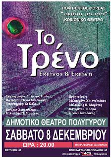 """""""Το Τρένο"""" έρχεται στο Δημοτικό Θέατρο Πολυγύρου"""