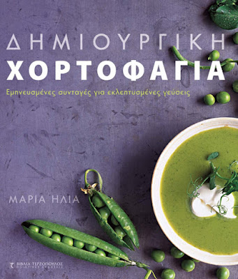 http://terzopoulosbooks.com/index.php/cooking/dhmiourgikh-xortofagia-vegeterian-syntages-xortofagos-detail
