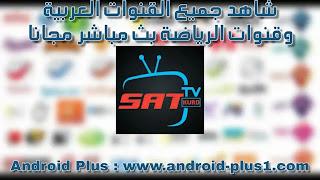تحميل تطبيق SAT TV HD, لمشاهدة البث الحي للقنوات الفضائية, العربية , ومتابعة المباريات المشفرة, بث مباشر, للاندرويد, تحميل برنامج SAT TV HD apk للاندرويد, تنزيل SAT TV اخر اصدار, تطبيق SatTV HD للاندرويد, بث مباشر, بث حي, Live TV, Bein Sport HD, سات تي في اتش دي