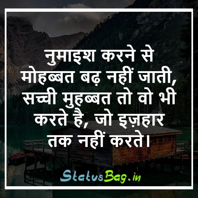Attitude Hindi Shayari HD Image