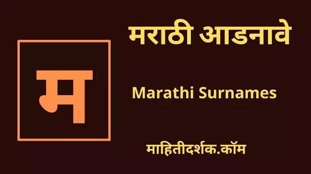 मराठी आडनावे | Marathi Surnames | Adnav in marathi