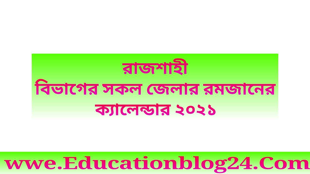 রাজশাহী বিভাগের সকল জেলার রমজানের ক্যালেন্ডার ২০২১ - Rajshahi division Ramadan calendar 2021