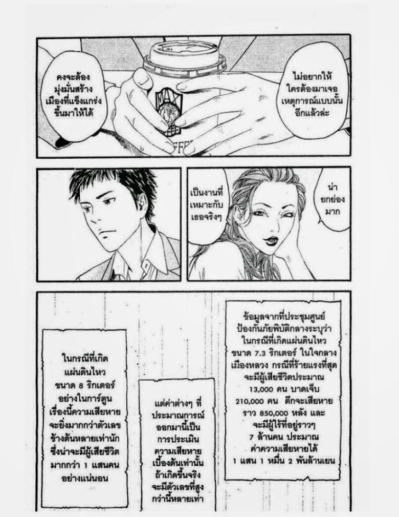 Kanojo wo Mamoru 51 no Houhou - หน้า 157