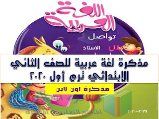 مذكرة لغة عربية للصف الثاني الابتدائي ترم أول 2020 المنهج الجديد pdf