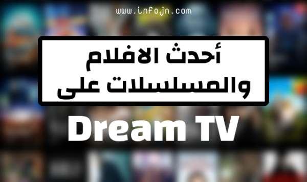 تحميل تطبيق Dream TV لمشاهدة أحدث الأفلام المترجمة على الاندرويد