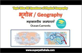 महासागरीय जलधाराएँ GK Questions SET 2