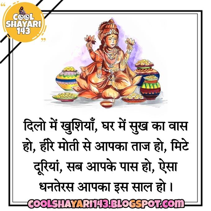 (Best 51+) Happy Dhanteras Shayari, Status, Quotes, Wishes, SMS & Messages in Hindi 2021