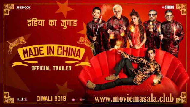 'Made In China' Movie Trailer Review Full Detail in hindi