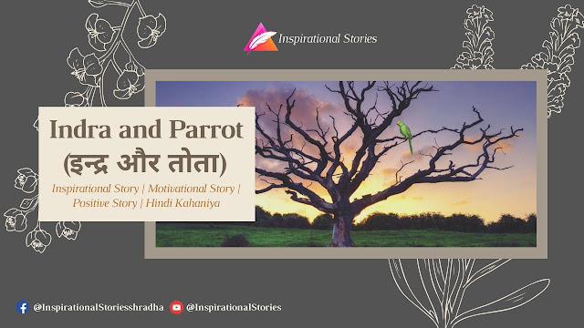 Inspirational Stories - इन्द्र और तोता (Indra and parrot)