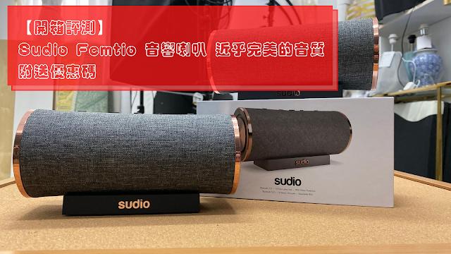 【開箱評測】Sudio Femtio 無線藍牙喇叭 近乎完美的音響 附送優惠碼