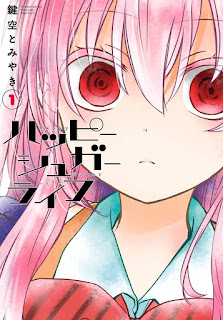 [Manga] ハッピーシュガーライフ 第01巻 [Happy Sugar Life Vol 01], manga, download, free