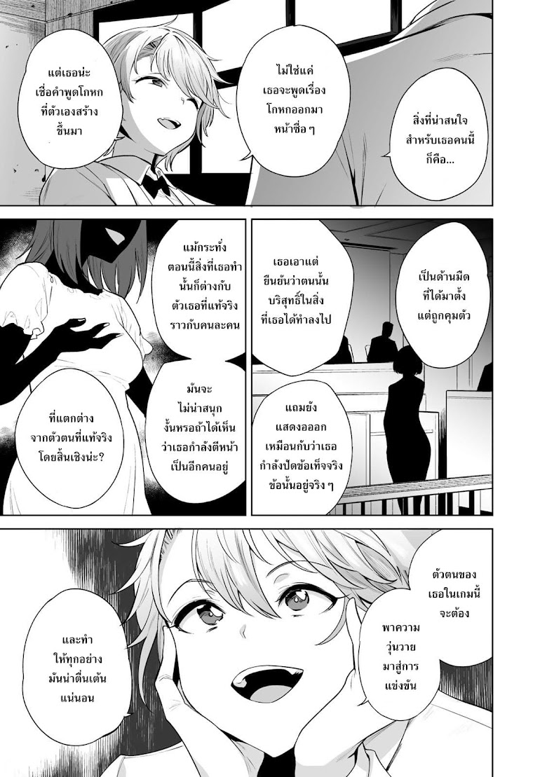 Tamarowa - หน้า 4