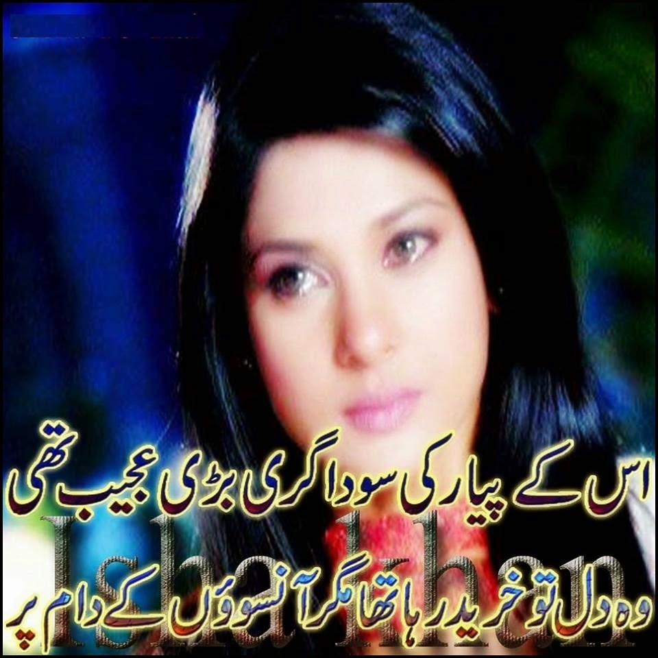 Urdu Poetry Sad Love