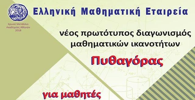 """Το Νέο Σχολείο εξεταστικό κέντρο του νέου διαγωνισμού """"Πυθαγόρας"""" της Ελληνικής Μαθηματικής Εταιρείας"""