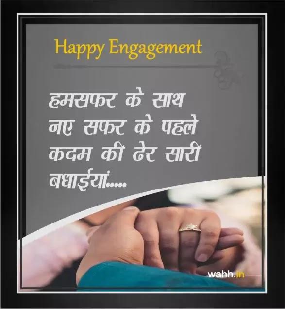 Happy Engagement Status