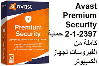 Avast Premium Security 2-1-2397 حماية كاملة من الفيروسات لجهاز الكمبيوتر