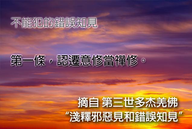 第三世多杰羌佛說法「淺釋邪惡見和錯誤知見」 之 不能犯的錯誤知見 - 第一條