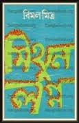 Mithun Logno By Bimal Mitra