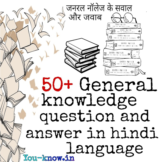 General knowledge question and answer in hindi language