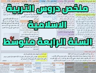 ملخص دروس التربية الاسلامية السنة الرابعة متوسط