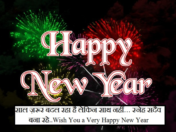 New Year Whatsapp Status 2020 And New Year Best Wishes