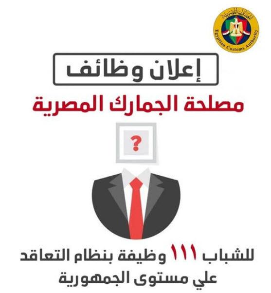 اعلان مصلحة الجمارك المصرية تطلب 111 وظيفة بنظام التعاقد 2021