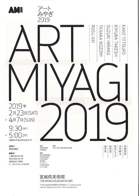 Art Miyagi 2019 at The Miyagi Museum of Art, Sendai, Miyagi