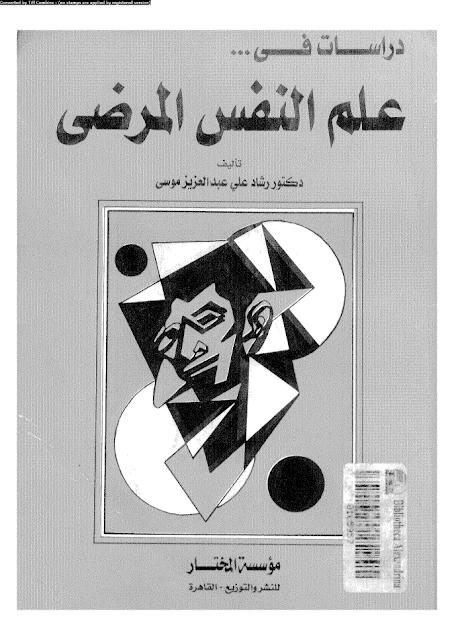 دراسات في علم النفس المرضي pdf