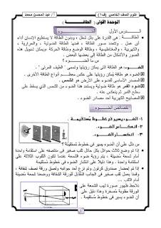 مذكرة منهج العلوم للصف الخامس الابتدائي الترم الاول للاستاذ عبد المحسن محمد