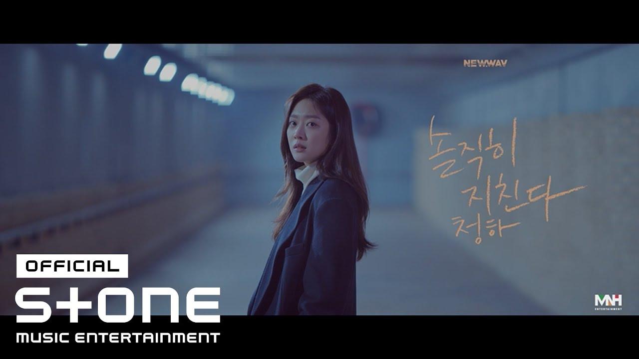 청하 , CHUNG HA , 솔직히 지친다 , Everybody Has , MV,1080p , Kpop, 2020