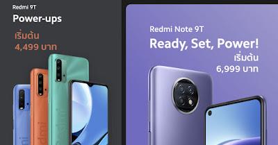 Xiaomi วางจำหน่าย Redmi 9T สมาร์ทโฟนระดับเริ่มต้นราคาสุดคุ้ม  พร้อมด้วย Redmi Note 9T สมาร์ทโฟน 5G ระดับกลางรุ่นล่าสุด