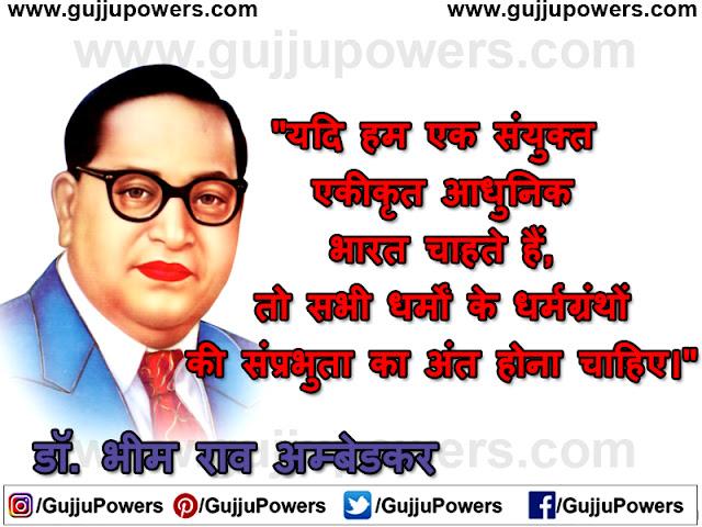 dr babasaheb ambedkar jayanti quotes