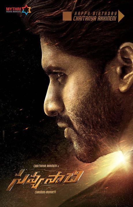 Savyasachi next upcoming movie first look, Poster of Naga Chaitanya, Nidhi, Bhumika download first look Poster, release date
