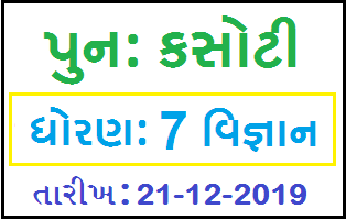 STD 7 Science Punah Kasoti (Re-Test) Date- 21.12.2019