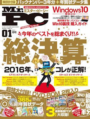 Mr.PC (ミスターピーシー) 2017年01月号 raw zip dl