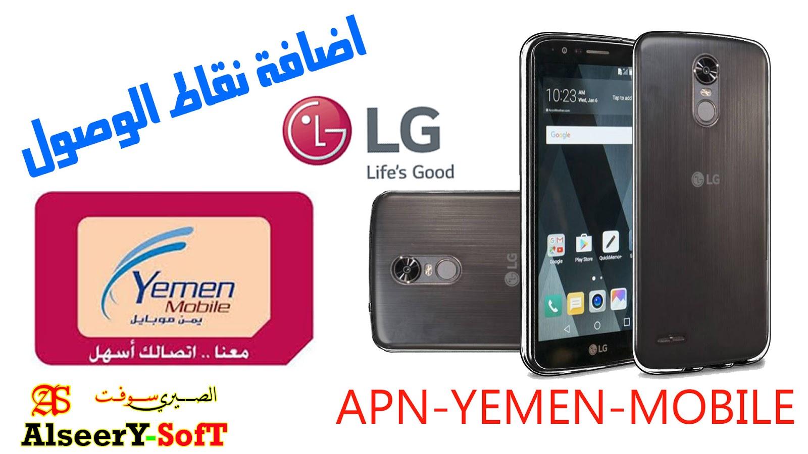 اضافة نقطة وصول وضبط الثري جي يمن موبايل لجميع هواتف LG