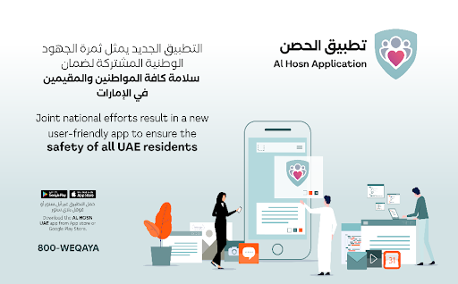 تحميل تطبيق الحصن ALHOSN UAE - الإمارات العربية المتحدة