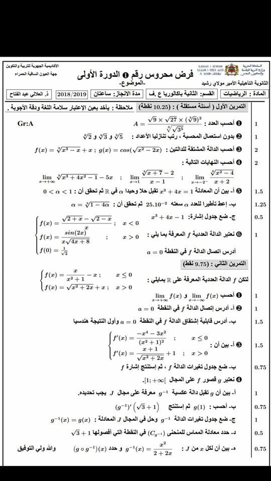 نمودج للفرض 1 لمادة الرياضيات السنة الثانية من شعبة العلوم الفيزيائية